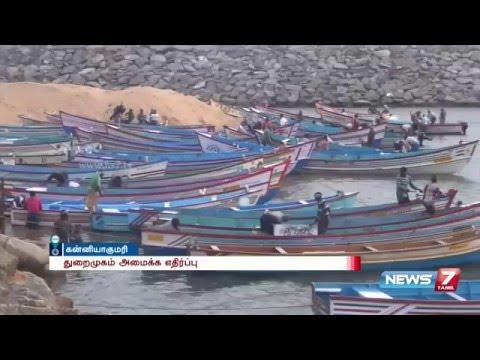 Kanyakumari fishermen protest against building harbor at Enayam | News7 Tamil