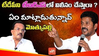 Revanth Reddy Reaction on Motkupalli Comments About TTDP Merge in TRS | Telangana