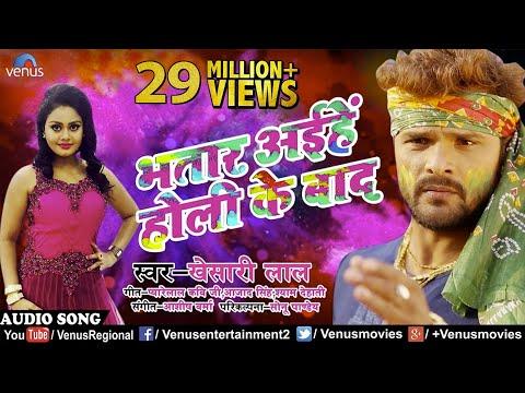 हाेली का सबसे हिट Song | Khesari Lal Yadav | Bhatar Aiehe Holi Ke Baad | New Bhojpuri Holi Song 2018