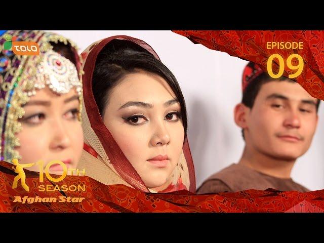 Afghan Star Season 10 - Ep.9 - top 12 / ??? ??? ????? ????? - ???? ??? - ?? ??????