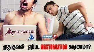 முதுகுவலி ஏற்பட MASTURBATION காரணமா? | Dr.Saravana Kumar Interview | Back Pain