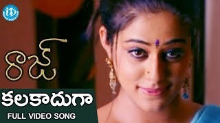Raaj - Kalakaadhuga Song - Raaj Telugu Movie Songs - Sumanth - Priyamani - Vimala Raman