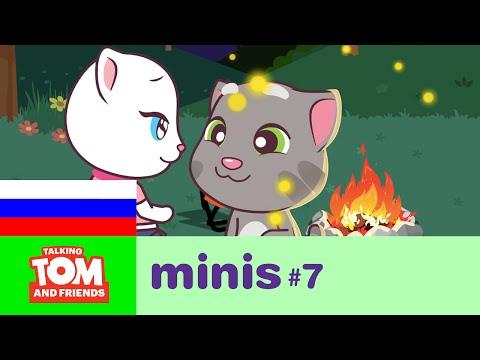 Говорящий Том и Друзья Мини, 7 серия - Турпоход