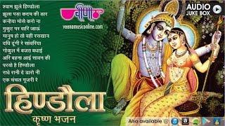Krishna Songs 2018   Hindola Audio Jukebox   New Janmashtami Bhajans 2018