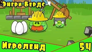Мультик Игра для детей Энгри Бердс. Прохождение игры Angry Birds [54] серия
