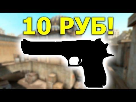 5 СЕКРЕТНЫХ СКИНОВ ДО 100 РУБ В CS:GO!
