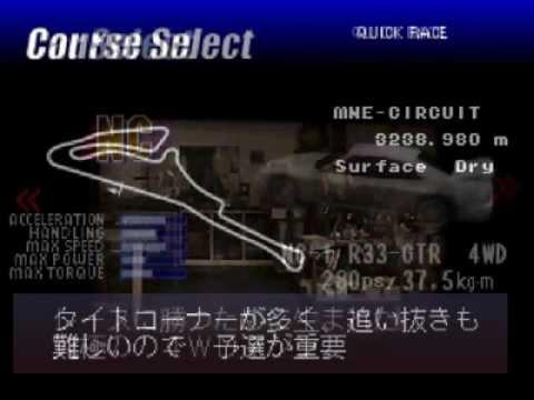 Ps1 Racing Games Japanese Japanese Ps1 Racing Games