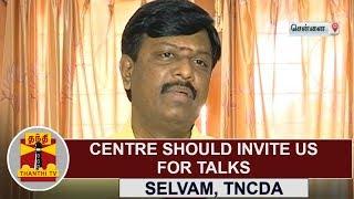 Centre should invite us for Talks - Selvam, president of TNCDA | Thanthi TV