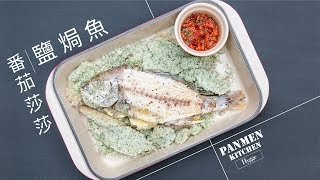 PanMen Kitchen X Hygge  鹽焗魚 配 番茄沙沙 Salt Baked Fish with Tomato Salsa