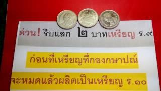 ด่วน!! แลกเหรียญ ๒ บาท UNCลงทุนเหรียญใหม่เอี่ยม กำไรแน่ๆ