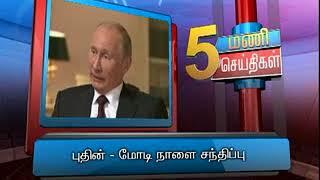20TH MAY 5PM MANI NEWS