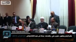 مصر العربية | اعلام الازهر يهتفون: عايزين مبني.. والهدهد: عرضنا على عميد الكلية ورفض