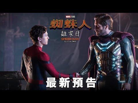 【蜘蛛人:離家日】最新預告雷很大 7.2(二) 全球同步