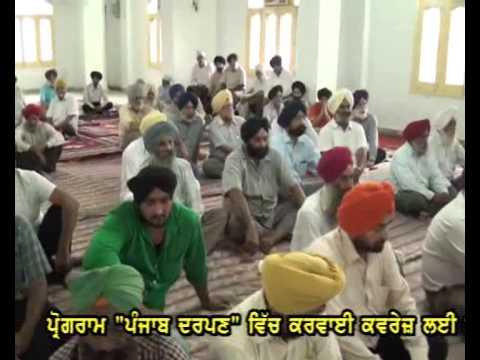 Punjab Darpan 17 09 2014 S. Bhagwant Singh Sandhu, Amritsar