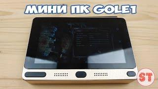 GOLE1 - невероятный Мини ПК с экраном на Intel Z8300, подробный обзор