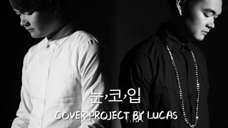 눈,코,입 ( EYES NOSE LIPS ) COVER BY LUCAS