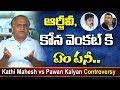 ఆర్జీవీ, కోన వెంకట్ కి ఏం పనీ |  Telakapalli Ravi | Kathi Mahesh vs Pawan Kalyan |  10TV