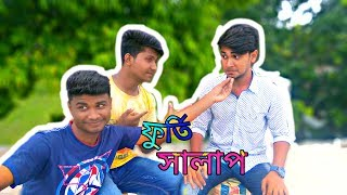 Bangla funny talkshow Foorti Salap with Rayhan Hridoy ।।By Kol-Balish Official।।