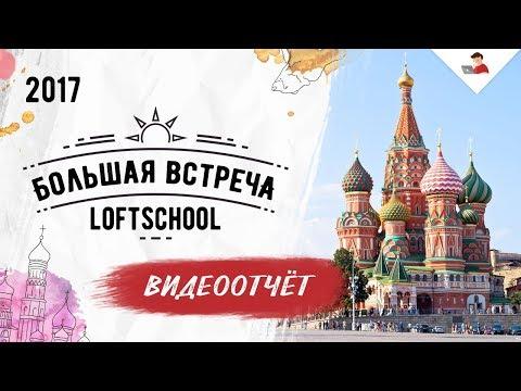 Большая встреча LoftSchool 2017, видеоотчет
