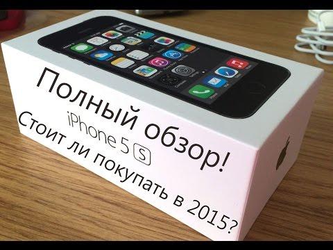 Полный обзор iPhone 5S! Стоит ли покупать в 2017?