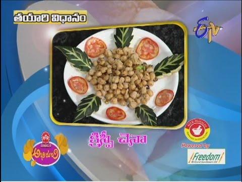 Abhiruchi - Crispy Chana - క్రిస్పీ చెన్నా