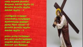 Paadugal Avar - Lenten Song