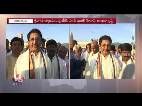 AP TDP MP Murali Mohan Visits Tirumala, Offers Special Prayers To Lord Venkateswara Swamy | V6 News