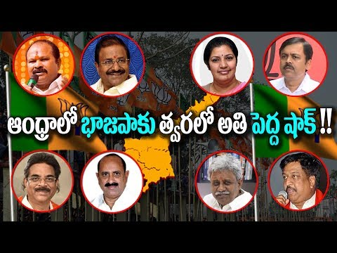 Andhra BJP suffers series of shocks||Can AP BJP fight AP Elections?||AP Politics||#ChetanaMedia