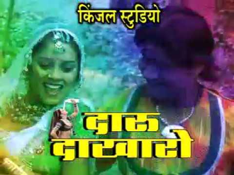 Rajsthani Holi Songs - Fagan Ayo Maheman - Album : Daru Dakharo  Singer : Mahesh - Daxa video