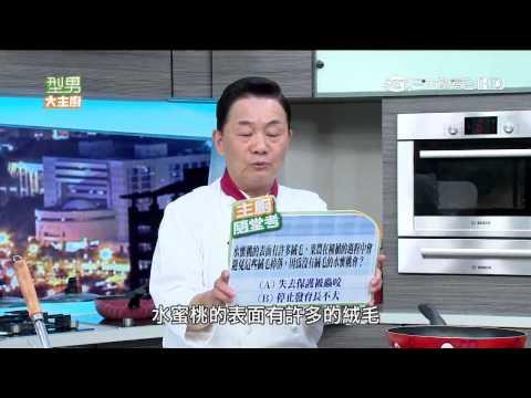 台綜-型男大主廚-20150806 牛奶連連看