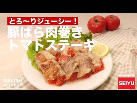 とろ〜りジューシー!豚ばら肉巻きトマトステーキの作り方 | How to make Tomato Steak with Pork Roll