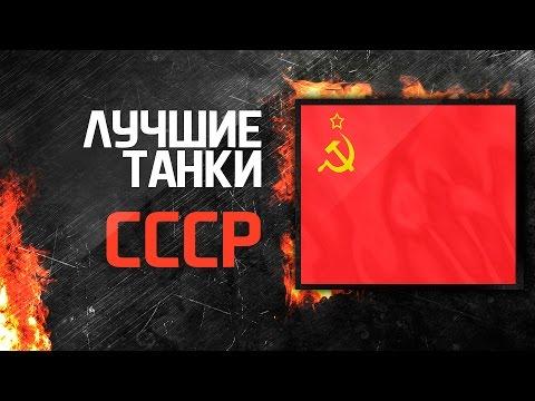 Лучшие танки СССР в WoT
