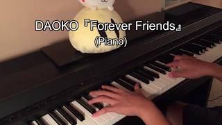 Uchiage Hanabi OST「DAOKO - Forever Friends」(Piano cover) 打ち上げ花火 主題歌