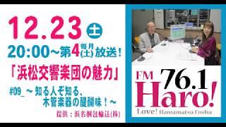 12/23放送 FM Haro! ~知る人ぞ知る、木管楽器の醍醐味!~