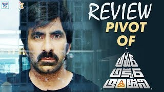Amar Akbar Anthony Pivot Review | Ravi Teja | Ileana | Sreenu Vaitla | Thaman | Telugu Latest Movie