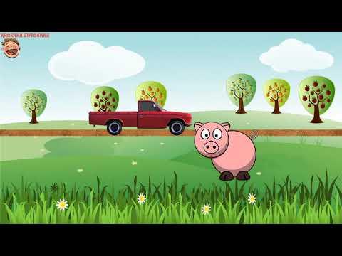 КРАСНЫЙ ПИКАП на ферме. УЧИМ ЗВУКИ ДОМАШНИХ ЖИВОТНЫХ. Red Pickup Truck. Farm. Animal Sounds