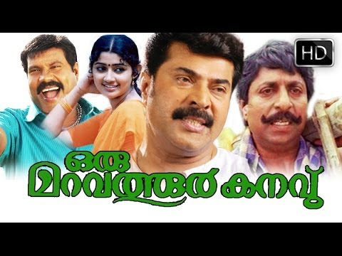 Oru Maravathur Kanavu Malayalam Full Movie High Quality