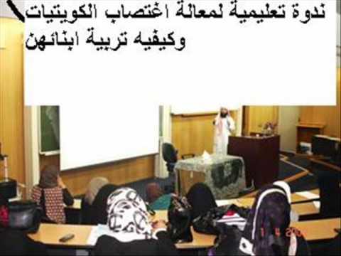 اغتصاب كويتيات من الجيش العراقي