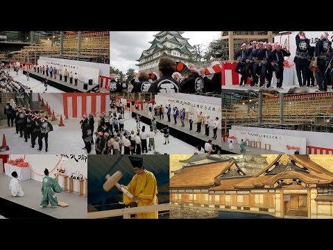 名古屋城本丸御殿上棟記念式典