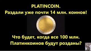 PLATINCOIN. Раздали уже почти 14 млн. Платикоинов! Что будет, когда все 100 млн. будут розданы.
