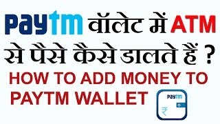 How to Add Money to Paytm Wallet from Debit Card - in Hindi (2017)