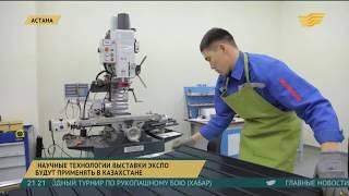 Научные технологии выставки ЭКСПО будут применять в Казахстане