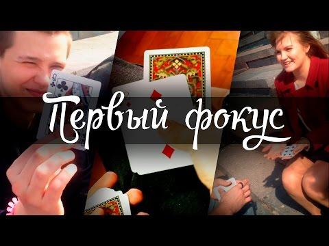 МОЙ ПЕРВЫЙ ФОКУС !!! / ОБУЧЕНИЕ