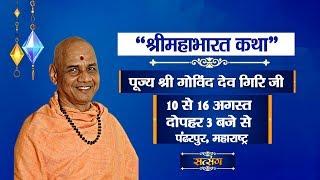 LIVE - Shri Mahabharat Katha By Govind Dev Giri Ji - 10 August | Pandharpur | Day 1