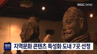 지역문화 콘텐츠 특성화 도내 7곳 선정