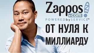 Zappos.com: \
