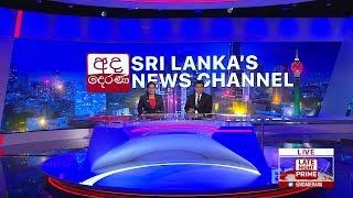 Ada Derana Late Night News Bulletin 10.00 pm - 2019.01.18