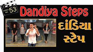 DANDIYA DANCE STEPS BASIC    NAVRATRI 2017    www.sathiyagarba.com