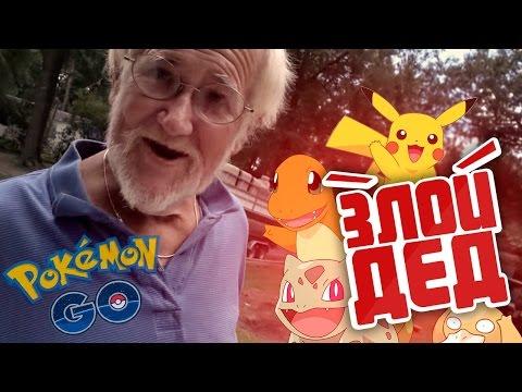 Злой Дед на русском - Pokemon Go [Нецензурная лексика, только 18+!]