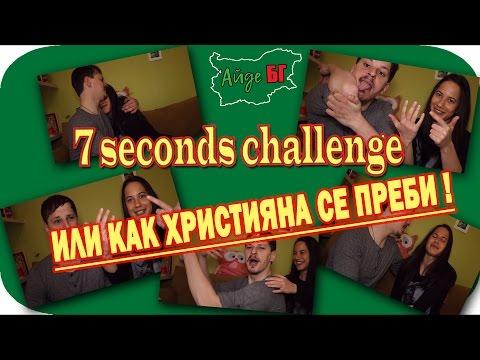 7 SECONDS CHALLENGE или как Християна се преби!